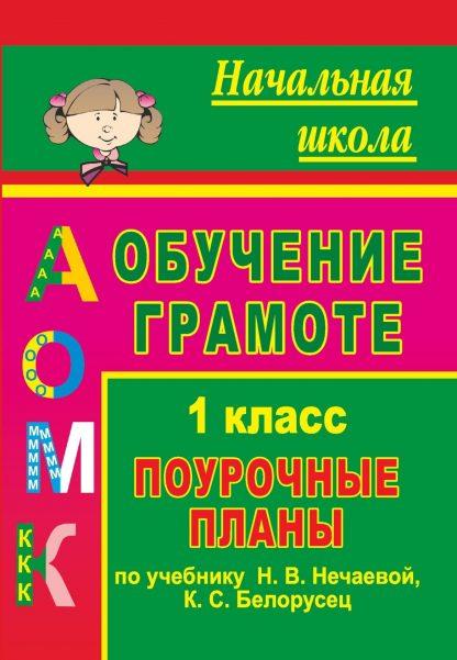 """Купить Обучение грамоте. 1 класс: поурочные планы по учебнику """"Азбука"""" Н. В. Нечаевой"""