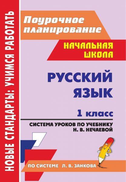 Купить Русский язык. 1 класс: система уроков по учебнику Н. В. Нечаевой в Москве по недорогой цене