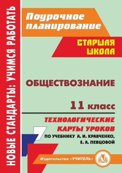 Купить Обществознание. 11 класс: технологические карты уроков по учебнику А. И. Кравченко