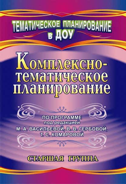 Купить Комплексно-тематическое планирование по программе под редакцией М. А. Васильевой