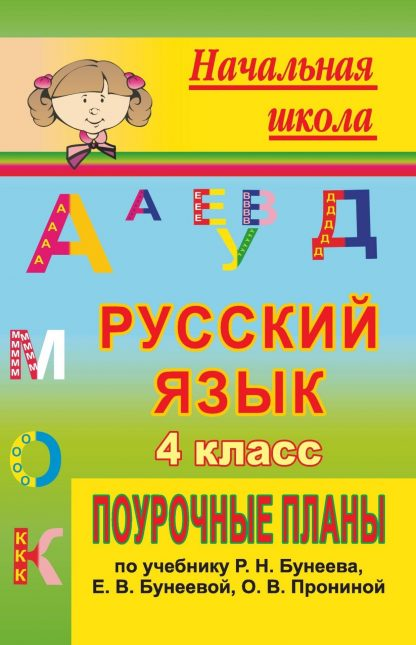 Купить Русский язык. 4 класс: поурочные планы по учебнику Р. Н. Бунеева