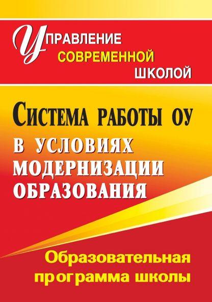 Купить Система работы образовательного учреждения в условиях модернизации образования: образовательная программа школы в Москве по недорогой цене
