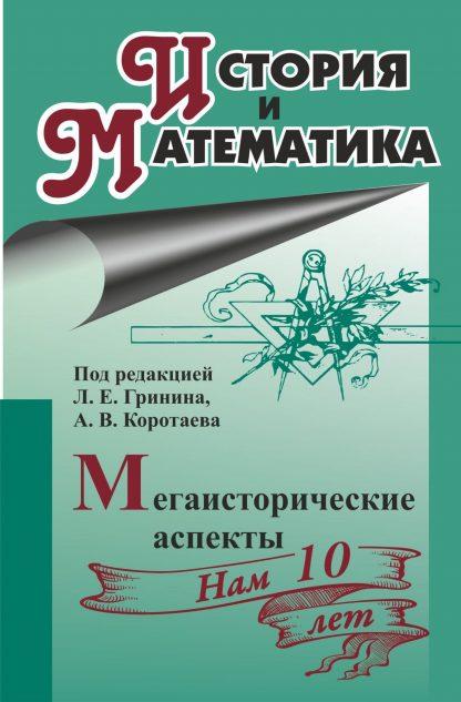 Купить История и математика: мегаисторические аспекты: ежегодник в Москве по недорогой цене