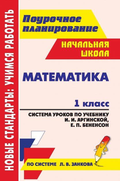 Купить Математика. 1 класс: система уроков по учебнику И. И. Аргинской