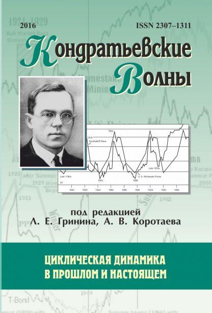 Купить Кондратьевские волны: циклическая динамика в прошлом и настоящем: ежегодник в Москве по недорогой цене