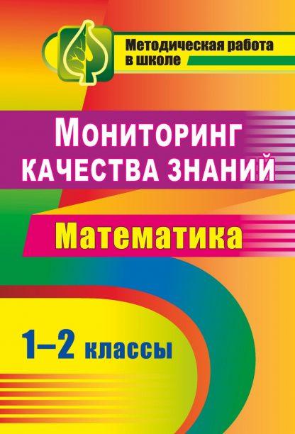 Купить Мониторинг качества знаний. Математика. 1-2 классы в Москве по недорогой цене