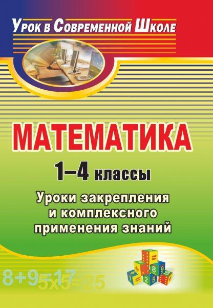 Купить Математика. 1-4 классы: уроки закрепления и комплексного применения знаний в Москве по недорогой цене