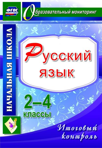 Купить Русский язык. 2-4 классы. Итоговый контроль в Москве по недорогой цене