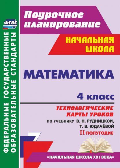 Купить Математика. 4 класс: технологические карты уроков по учебнику В. Н. Рудницкой