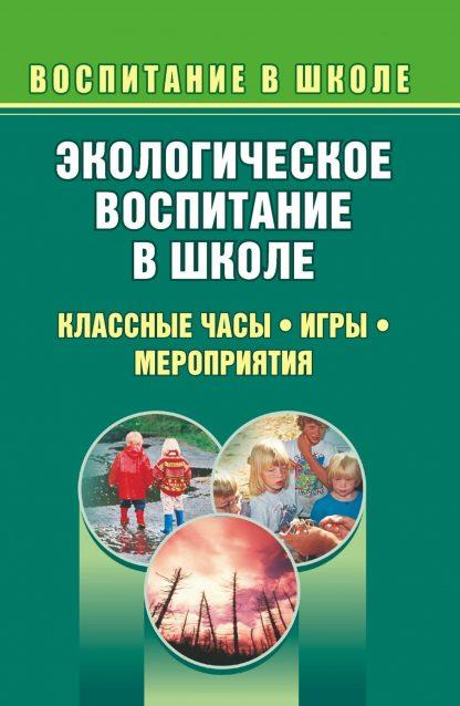 Купить Экологическое воспитание в школе.  Вып. 1. Классные часы