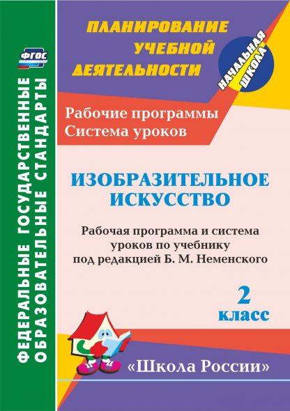 Купить Изобразительное искусство. 2 класс: рабочая программа и система уроков по учебнику под редакцией Б. М. Неменского в Москве по недорогой цене