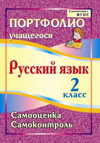 Купить Портфолио. Русский язык. 2 класс. Самооценка. Самоконтроль в Москве по недорогой цене