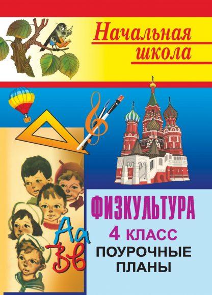 Купить Физкультура. 4 класс: поурочные планы в Москве по недорогой цене