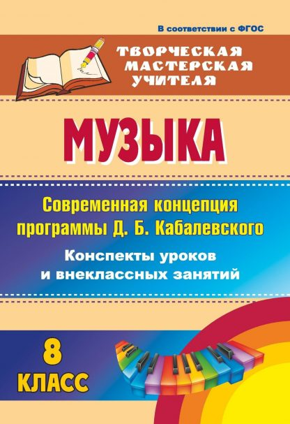 Купить Музыка. 8 класс. Современная концепция программы Д. Б. Кабалевского: конспекты уроков и внеклассных занятий в Москве по недорогой цене