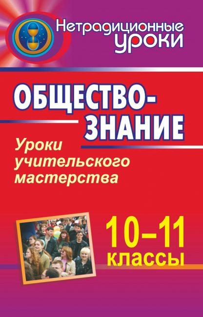 Купить Обществознание. 10-11 кл.  Уроки учительского мастерства в Москве по недорогой цене