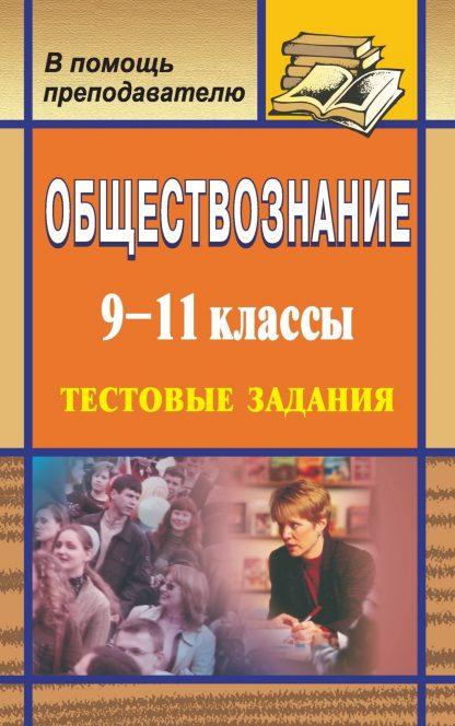Купить Обществознание. 9-11 кл. Тестовые задания в Москве по недорогой цене
