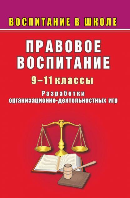Купить Правовое воспитание в школе. 9-11 кл. Разработки организационно-деятельностных игр в Москве по недорогой цене