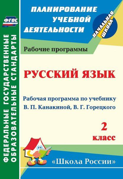 Купить Русский язык. 2 класс: рабочая программа по учебнику В. П. Канакиной