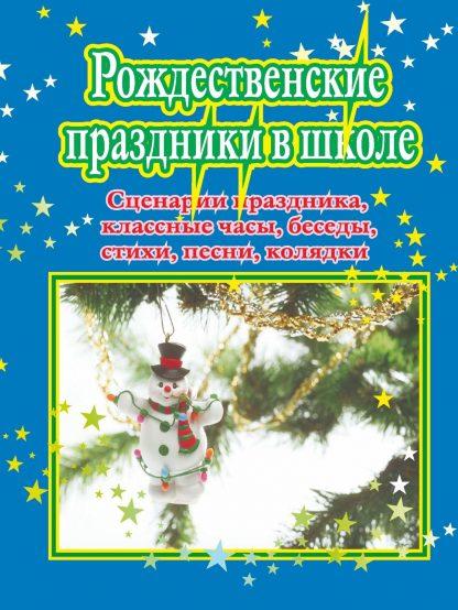 Купить Рождественские праздники в школе в Москве по недорогой цене