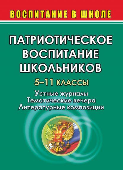 Купить Патриотическое воспитание школьников. 5-11 кл. Устные журналы