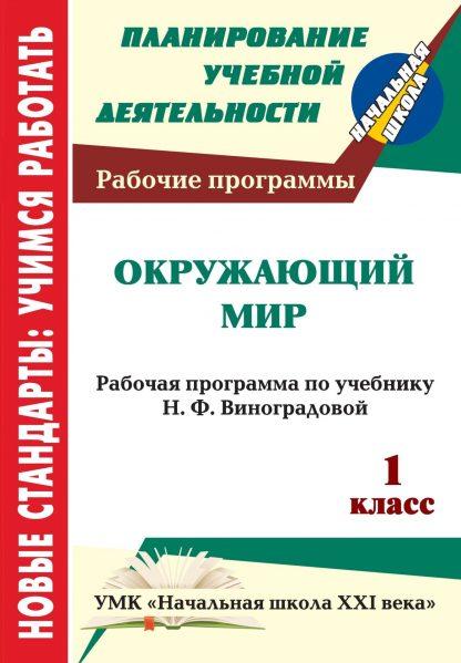 Купить Окружающий мир. 1 класс: рабочая программа по учебнику Н. Ф. Виноградовой в Москве по недорогой цене