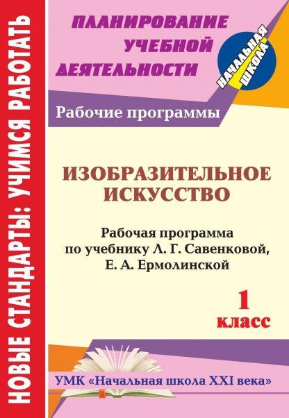 Купить Изобразительное искусство. 1 класс: рабочая программа по учебнику Л. Г. Савенковой