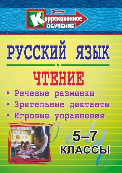 Купить Русский язык и чтение. 5-7 классы: речевые разминки