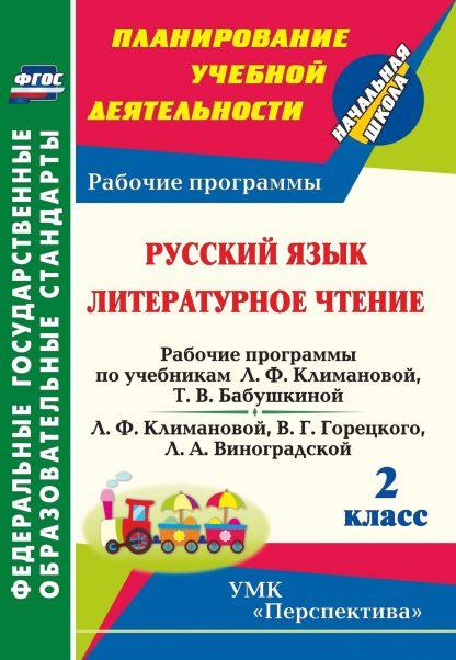 Купить Русский язык. Литературное чтение. 2 класс: рабочие программы по учебникам Л. Ф. Климановой