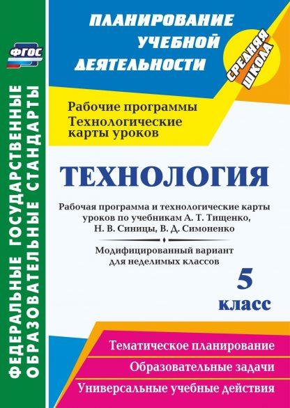 Купить Технология. 5 класс: рабочая программа и технологические карты уроков по учебникам А. Т. Тищенко