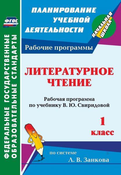 Купить Литературное чтение. 1 класс: рабочая программа по учебнику В. Ю. Свиридовой в Москве по недорогой цене