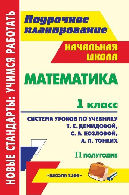 Купить Математика. 1 класс: система уроков по учебнику Т. Е. Демидовой