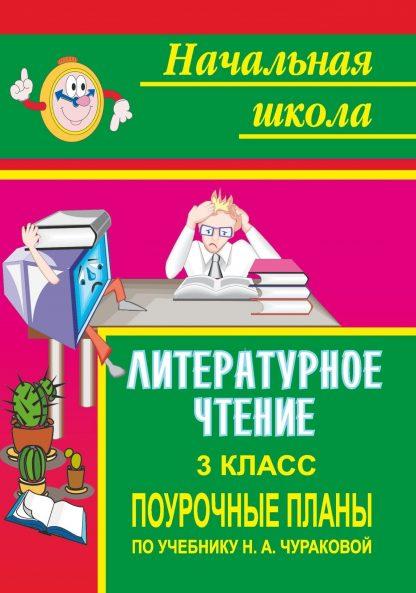 Купить Литературное чтение. 3 класс: поурочные планы по учебнику Н. А. Чураковой в Москве по недорогой цене