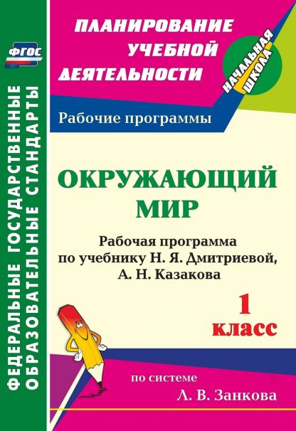 Купить Окружающий мир. 1 класс: рабочая программа по учебнику Н. Я. Дмитриевой