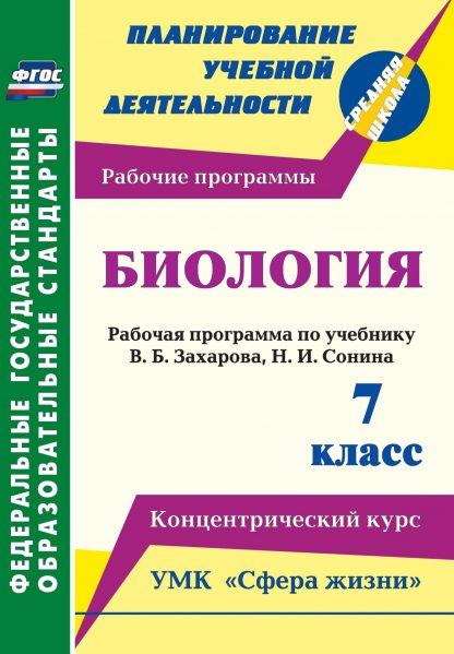 Купить Биология. 7 класс.: Рабочая программа по учебнику В. Б. Захарова