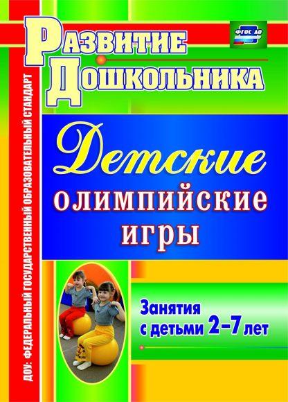 Купить Детские олимпийские игры: занятия с детьми 2-7 лет в Москве по недорогой цене