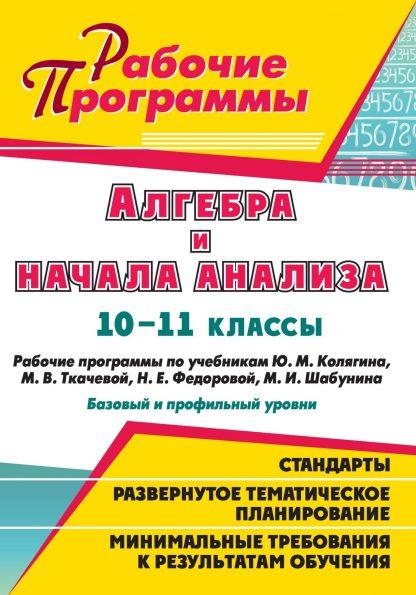 Купить Алгебра и начала анализа. 10-11 классы: рабочие программы по учебникам Ю. М. Колягина