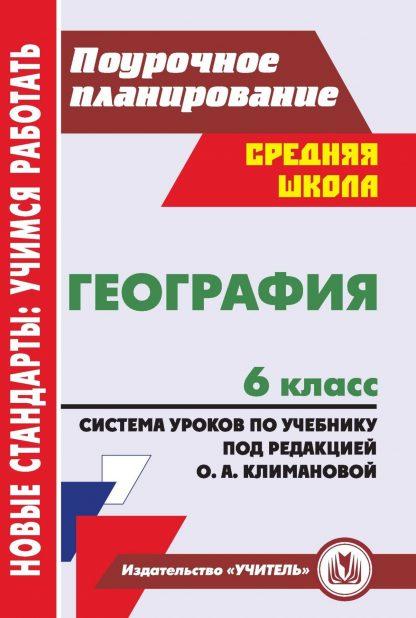 Купить География. 6 класс: система уроков по учебнику под редакцией О. А. Климановой в Москве по недорогой цене