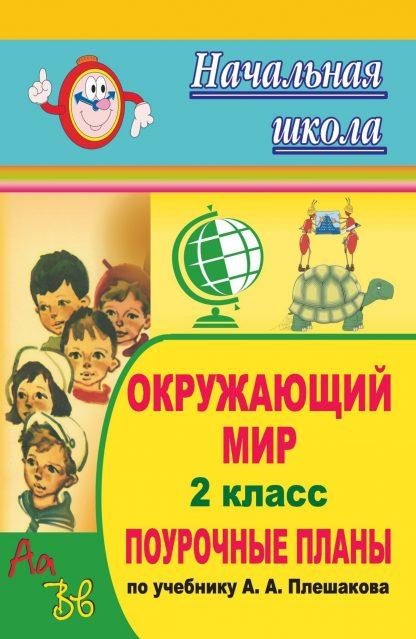 Купить Окружающий мир. 2 класс: поурочные планы по учебнику А. А. Плешакова в Москве по недорогой цене
