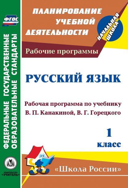 Купить Русский язык. 1 класс: рабочая программа по учебнику В. П. Канакиной
