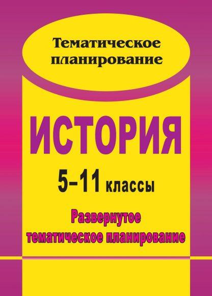 Купить История. 5-11 классы: развернутое тематическое планирование в Москве по недорогой цене