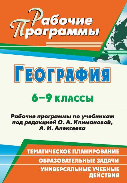 Купить География. 6-9 классы: рабочие программы по учебникам под редакцией О. А. Климановой