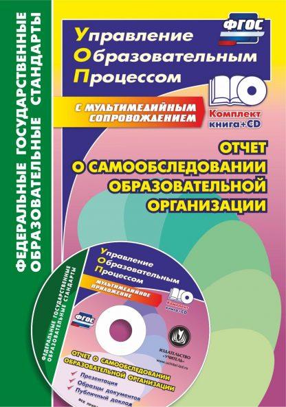 Купить Отчет о самообследовании образовательной организации. Документационное обеспечение. Публичный доклад и презентация в мультимедийном приложении в Москве по недорогой цене