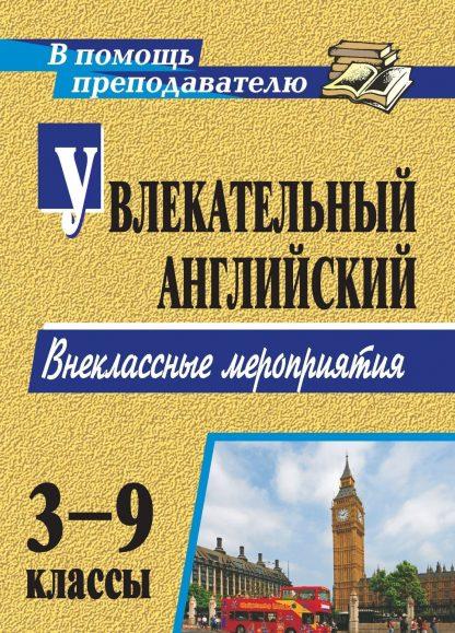 Купить Увлекательный английский. 3-9 классы: внеклассные мероприятия в Москве по недорогой цене