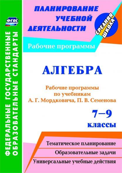 Купить Алгебра. 7-9 классы: рабочие программы по учебникам А. Г. Мордковича