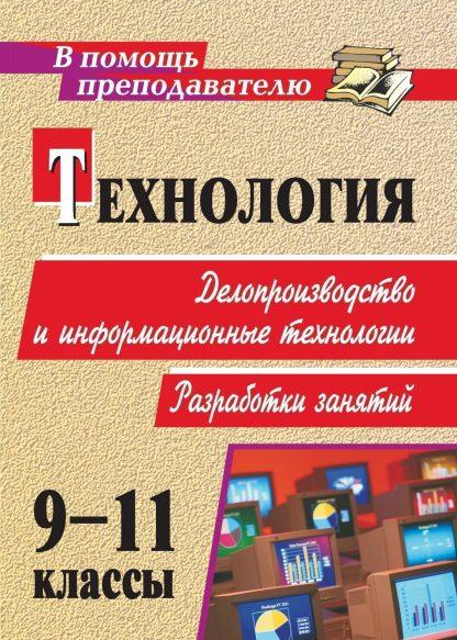 Купить Технология. 9-11 кл. Делопроизводство и ИКТ. Разработки занятий в Москве по недорогой цене