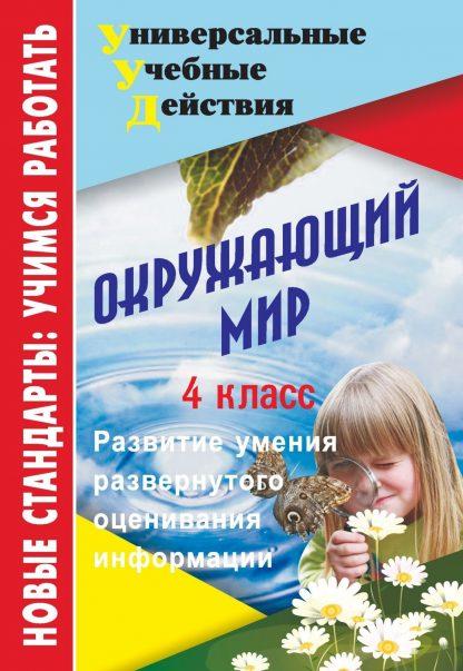 Купить Окружающий мир. 4 класс: развитие умения развернутого оценивания информации в Москве по недорогой цене