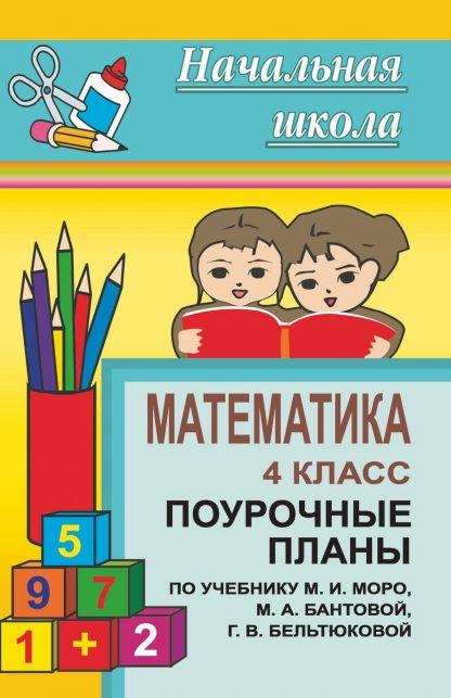 Купить Математика. 4 класс: поурочные планы по учебнику М. И. Моро