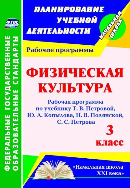 Купить Физическая культура. 3 класс. Рабочая программа по учебнику Т. В. Петровой