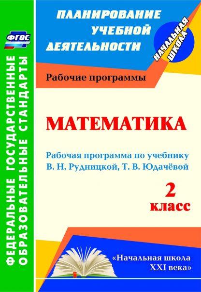 Купить Математика. 2 класс: рабочая программа по учебнику В. Н. Рудницкой