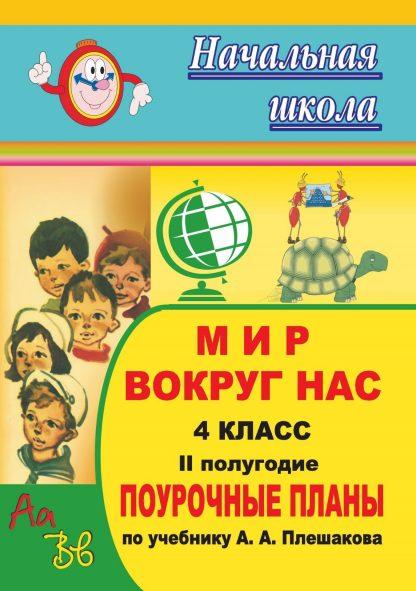 Купить Мир вокруг нас. 4 класс: поурочные планы по учебнику А. А. Плешакова. II полугодие в Москве по недорогой цене